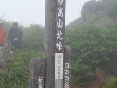 2020 新潟県 父子2人旅~ 妙高山(2,446m) ~ 登山編 ~ 頂上到着、嬉しくて涙溢れた~