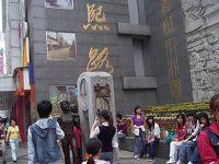 2006年国慶節の春熙路