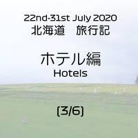 2020年7月 北海道旅行(3/6)ホテル編