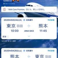 2020熊本/他~(前編)