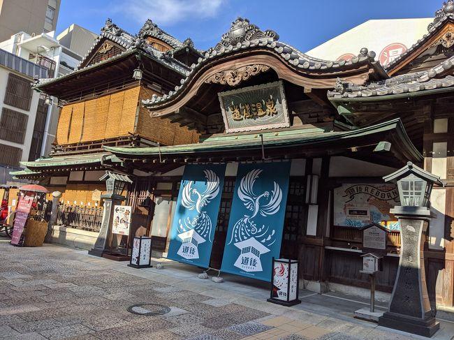 そろそろ旅行がしたい!ということで道後温泉へ行ってきました。<br /><br />帰りは香川でうどんでも食べて帰ろうということに。<br />