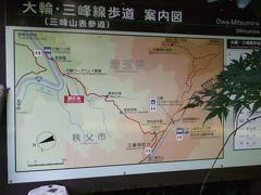 県境を越えないで秩父・4日間の旅 ② 表参道を歩いて三峯神社参詣