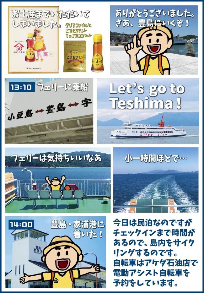 2017年に行った瀬戸内海周辺旅行の豊島篇です。とても素敵な島でした。