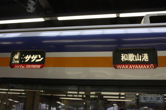 2009年のゴールデンウィーク、スルッとkansai3dayチケット関西限定版を利用して、関西の私鉄に乗ってきました。<br />です。<br />その9は、南海特急「サザン」乗車・和歌山城編です。<br /><br />その1 出発・京阪石山坂本線・比叡山坂本ケーブル乗車編http://4travel.jp/travelogue/10880821<br />その2 延暦寺・叡山ロープウエイ・叡山ケーブル乗車編http://4travel.jp/travelogue/10882618<br />その3 叡山電鉄・地下鉄烏丸線・近鉄特急乗車編http://4travel.jp/travelogue/10882953<br />その4 平城京・佐紀盾列古墳群編https://4travel.jp/travelogue/10883065<br />その5 近鉄天理線・田原本線乗車編https://4travel.jp/travelogue/11638407<br />その6 法隆寺・藤ノ木古墳・近鉄生駒線・けいはんな線乗車編https://4travel.jp/travelogue/11638496<br />その7 近鉄大阪線・信貴線・橿原線乗車編https://4travel.jp/travelogue/11638627<br />その8 飛鳥地域古墳群・橿原神宮・近鉄南大阪線・御所線・道明寺線・長野線・南海特急「こうや」乗車編https://4travel.jp/travelogue/11639115
