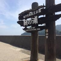 広島・福岡・長崎 ぶらぶら早歩き旅(鞆の浦・広島篇)
