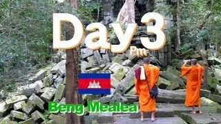 Bon Voyage! カンボジア遺跡探検5日間の旅 2013夏~3日目Pm~「地雷、ないよね?」
