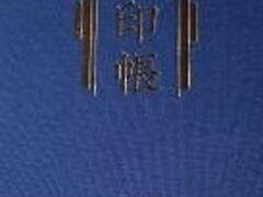 鉄印巡礼の旅(随時更新)