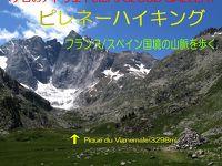 ペテロのアトリエ ピレネーハイキング フランス/スペイン国境の山脈を歩く