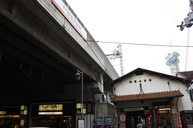 2009年のゴールデンウィーク、スルッとkansai3dayチケット関西限定版を利用して、関西の私鉄に乗ってきました。<br />です。<br />その11は、阪堺電軌乗車・帰路編です。<br /><br />その1 出発・京阪石山坂本線・比叡山坂本ケーブル乗車編http://4travel.jp/travelogue/10880821<br />その2 延暦寺・叡山ロープウエイ・叡山ケーブル乗車編http://4travel.jp/travelogue/10882618<br />その3 叡山電鉄・地下鉄烏丸線・近鉄特急乗車編http://4travel.jp/travelogue/10882953<br />その4 平城京・佐紀盾列古墳群編https://4travel.jp/travelogue/10883065<br />その5 近鉄天理線・田原本線乗車編https://4travel.jp/travelogue/11638407<br />その6 法隆寺・藤ノ木古墳・近鉄生駒線・けいはんな線乗車編https://4travel.jp/travelogue/11638496<br />その7 近鉄大阪線・信貴線・橿原線乗車編https://4travel.jp/travelogue/11638627<br />その8 飛鳥地域古墳群・橿原神宮・近鉄南大阪線・御所線・道明寺線・長野線・南海特急「こうや」乗車編https://4travel.jp/travelogue/11639115<br />その9 南海特急「サザン」乗車・和歌山城編https://4travel.jp/travelogue/11639403<br />その10 南海加太線・多奈川線・高師浜線乗車編https://4travel.jp/travelogue/11639716
