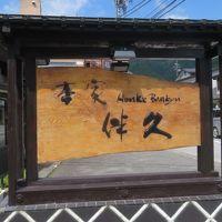 日光・湯西川温泉の平家伝承かずら橋の宿「本家伴久」に宿泊