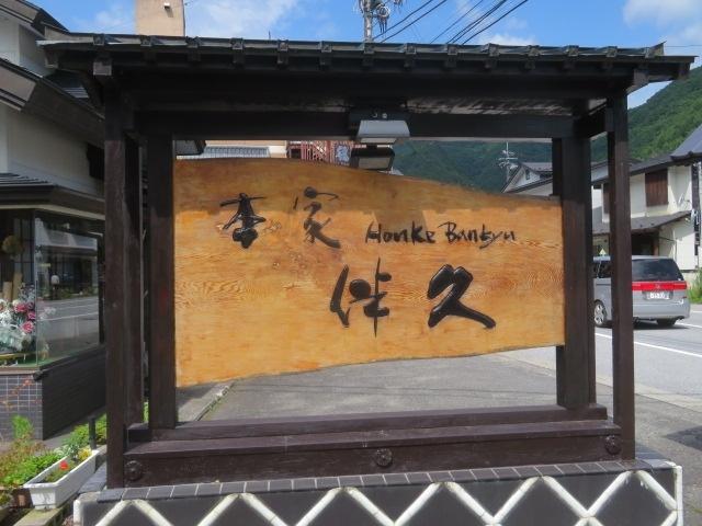 日光市の旧栗山村湯西川温泉にある・350年の歴史を持った老舗旅館「平家伝承のかずら橋の宿本家伴久」に宿泊しました。<br /><br />湯西川温泉のほぼ中心、旅館街・商店街(県道249号線・黒部西川線)沿いから入ると昭和の懐かしさが漂う木造建築の本家伴久の本館があります、広いロビーには出迎え用の太鼓があります、客室は本館を利用、工夫された室内と湯西川の流れを見ながらくつろげました、大浴場には湯西川沿いにある露天風呂があります、源泉かけ流しのいいお湯を楽しめました。<br /><br />夕食は湯西川に架かる宿専用の橋・かずら橋を渡って平家隠れ館内で食べました、名物囲炉裏焼と会席料理、落ち着いた雰囲気の中で食事が出来ました、朝食は朝食会場で弁当を食べました。<br /><br />5年振りに湯西川温泉に宿泊しました、5年前は平家本陣(おおるりグループの宿)、15年前にはかめや平家の庄(現揚羽)、今回湯西川温泉3か所目の宿でした、一番良かったです。