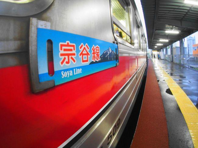 """旅の発端は、<br />キャセイパシフィック航空のマイレージ。<br />いつかは香港へと<br />コツコツためたマイレージが<br />目標成就することもなく、<br />6月末に消えるとの悲しいお知らせ。<br /><br />なんとか、救済せねばと調べたところ、<br />JAL特典航空券に交換できることがわかり、<br />一人旅でルート選定をしていたところに、<br />お供したいと名乗りを挙げる小さな手。<br /><br />聞くと、<br />前回の鉄道旅行が良かったとのこと。<br /><br />""""JR西日本30周年記念乗り放題きっぷの旅""""<br />https://4travel.jp/travelogue/11295779<br /><br />この時期に出かける十分な感染防止対策し、<br />思い存分に乗り物に乗ろう!ということで<br />二人で日本最北端を目的地にして、<br />旅した記録です。<br /><br />【旅のしおり】<br />(1日目)<br />・JAL特典航空券で空路旭川へ<br />・宗谷本線で""""JR最北端の駅""""稚内へ<br />・さらに北へ ~ノシャップ岬で見る夕日~<br /><br />(2日目)<br />・フェリーで巡る""""日本最北端の2つの離島""""<br />・島内移動はレンタルバイク!<br /> 目指せ""""最果ての宿""""<br /><br />(3日目)<br />・予定変更!正真正銘の""""日本最北端の地""""へ<br />・最北のローカル線で途中下車 ~幌延駅~<br /><br />(4日目)<br />・乗車時間は約3時間! <br /> 日本最長クラスの路線バスに乗車<br />・廃線か存続か~留萌本線~<br />・札幌を駆け足で観光、千歳空港から帰路へ<br /><br />~・~・~・~・~・~・~・~・~・~<br />◎他の鉄道旅行記はこちら↓<br /><br />三江線に乗る旅 ~廃線まで残り294日~<br />【1日目】https://4travel.jp/travelogue/11252115<br />【2日目前編】https://4travel.jp/travelogue/11252128<br />【2日目後編】https://4travel.jp/travelogue/11252375"""
