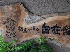 栃尾又薬師堂