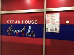 築地発のステーキ店「チャイム」~昭和の鉄板焼きステーキが食べられる創業50年になる老舗ステーキハウス~