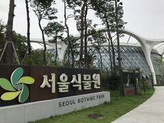 子連れでGo!(7歳)~ソウル植物園