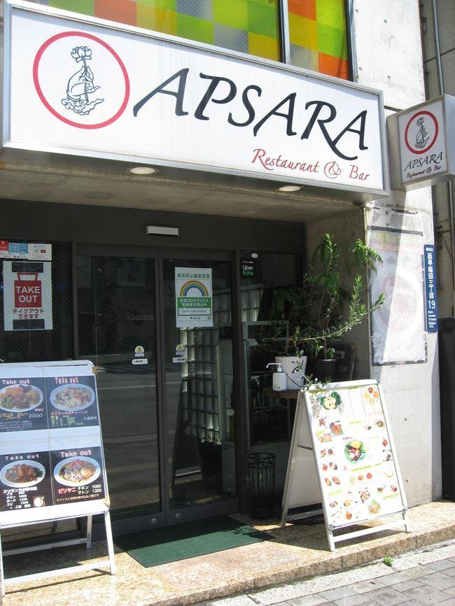 今日は西早稲田にスリランカ料理を食べに行きました。<br />以前、中野で頂いてとても美味しかったので楽しみです。<br /><br />お店:アプサラ<br />