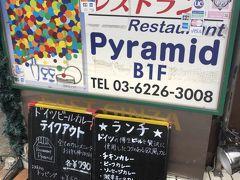 築地発のドイツ料理店「ピラミッド」~ビールを使ったユニークな欧風カレーのランチが人気のお店~