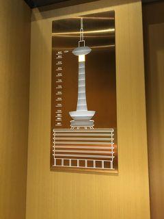 ソーシャルディスタンスの京都タワーと京のおばんざい