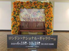 ロンドンのナショナルギャラリーが上野に来た