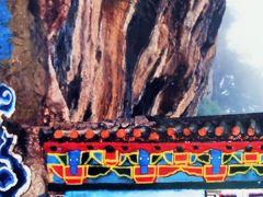 中国1999・雲南-5  昆明郊外 西山龍門・大石林・円通寺 ☆奇岩連なる大景観*文化遺産