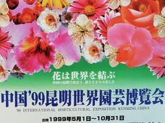 中国1999・雲南-4   昆明 昆明世界園芸博覧会 EXPO見学 ☆人と自然*花は世界を結ぶ*