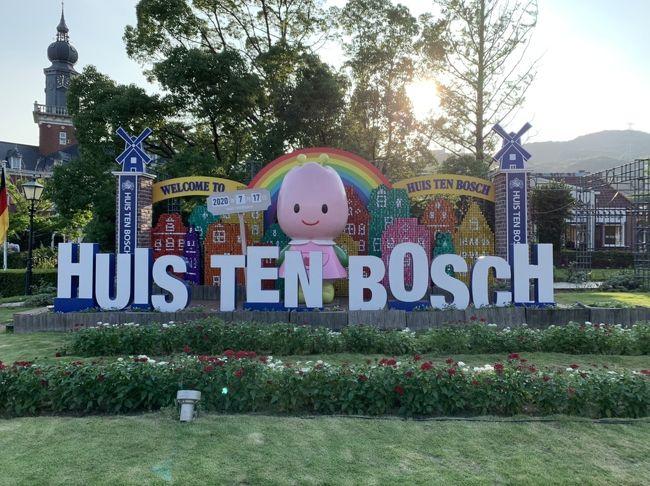 2020年7月17日~7月18日の1泊2日で、長崎県のハウステンボスへ行ってきました。<br />幼い頃は家族でよく遊びに行っていましたが成長するにつれ足は遠のき、今回はかなり久しぶりの入国でした!数年ぶりのハウステンボスは、アトラクションが刷新され、園内設備も整い過ごしやすく、エンターテインメントに溢れたとても楽しい場所に生まれ変わっていました!<br /><br />今回は、九州在住者限定モニタープラン(1泊朝食付)<br />¥10,000/人という普段よりもお得なプランを利用。<br />更に<br />ながさき癒し旅ウェルカムキャンペーンという長崎県が一人あたり最大¥5,000負担してくれるキャンペーン中だったのでありがたく利用させていただき、実質半額となりました♪