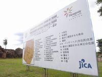 エンカルナシオンの世界遺産トリニダー遺跡