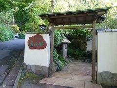 箱根 芦ノ湖温泉 「華の宿ふくや」 に泊まってきました。