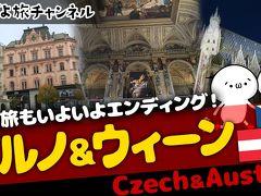 ゆーぢよ旅日記 ウロウロヨーロッパ1ヶ月~番外編ブルノ&ウィーン~