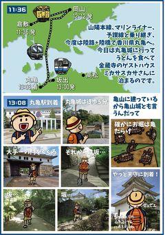 社を捨てて旅に出よう!「高松・小豆島・豊島・倉敷篇④」