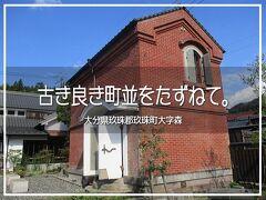 古き良き町並をたずねて。大分県玖珠郡玖珠町大字森