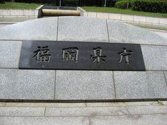 社員食堂訪問ー30 福岡県庁