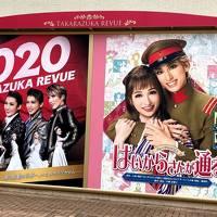 宝塚歌劇1泊2日旅行~Gotoキャンペーンも使ってみました~