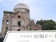 広島 原爆ドーム界隈をぷらぷら