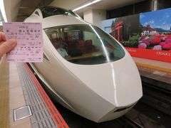 心の安らぎ旅行 2020年9月 箱根旅行Part1 展望列車で箱根湯本まで行ってみた♪1日目☆