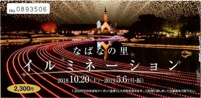 ゴールデンウイークを利用して紀伊半島をぐるりと回ってきました。<br />五日目は熊野本宮大社を見学後、なばなの里のイルミネーションを見て名古屋に泊まりました。<br /><br />GPSによる旅程:http://takahide.hp2.jp/Nanki/Nanki.html<br />リンクが気になる方:http://takahide.g2.xrea.com/Nanki.html<br />Polarsteps:https://www.polarsteps.com/Takahide/1661729-nan-ji-south-of-kii-peninsula<br /><br /><br />熊野本宮大社:https://ja.wikipedia.org/wiki/%E7%86%8A%E9%87%8E%E6%9C%AC%E5%AE%AE%E5%A4%A7%E7%A4%BE<br />熊野本宮大社:http://www.hongutaisha.jp/<br />なばなの里:https://ja.wikipedia.org/wiki/%E3%81%AA%E3%81%B0%E3%81%AA%E3%81%AE%E9%87%8C<br />なばなの里:http://www.nagashima-onsen.co.jp/nabana/index.html