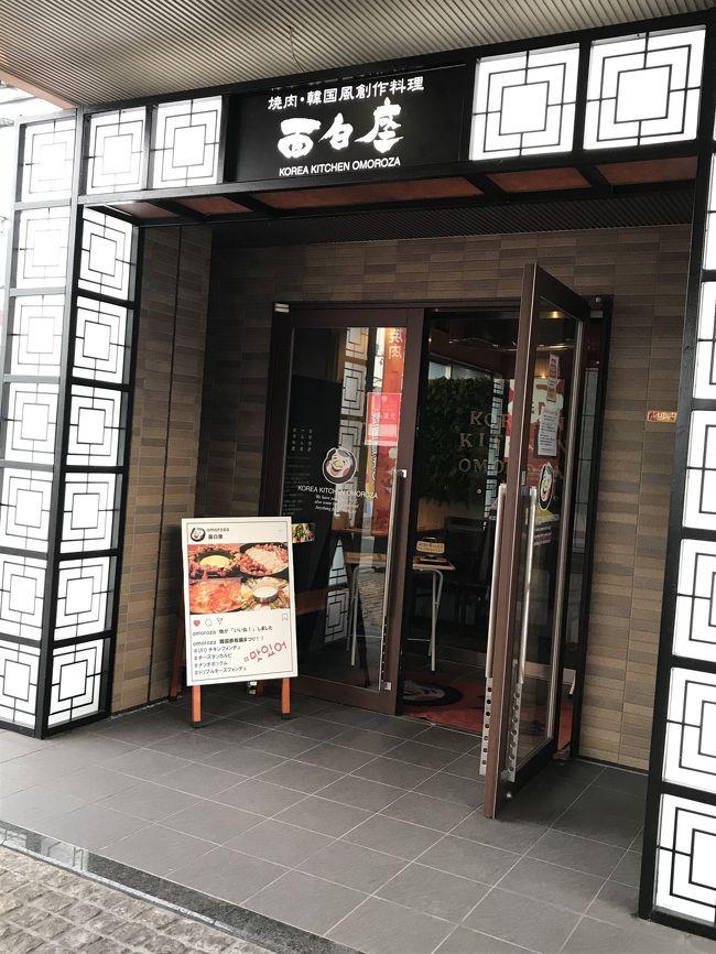 大好きな韓国に行けなくてYoutube見てたら無性に韓国料理が食べたくなりました!<br />鶴橋にお気に入りの韓国料理店がありインスタでも毎日のように料理をアップしていてそのお店にとても行きたいのですがまだ電車に乗って大阪まで行く勇気がありません。<br />地元で韓国料理のお店も何軒かありますが10年程前に行ったお店に行ってみる事にしました。<br />気分は韓国ですがただの食事日記(?)です。<br />よろしければお付き合い下さい!<br /><br />※ ちなみに夫は毎日電車通勤してますし、本店がある大阪まで出張で行く事もあるんです。電車通勤されてる方や大阪の方は気を悪くされないで下さいね。あくまでも私個人が躊躇しているだけです。