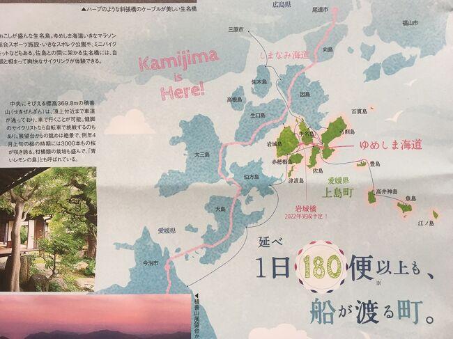 以前、しまなみ海道は自転車で走破したことがあります<br />※その時の旅行記→https://4travel.jp/travelogue/10919305<br />今回は船を使って三原から島を巡りながら今治に移動してみることにします。<br /><br />【今回の行程】<br />11/6 東京~広島<br />11/7 広島~三原/三原港~佐木島~重井港~土生港~