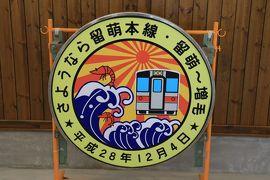 【BikeJINラリー2020】5-1、舞鶴からフェリーで小樽へ、深川経由・留萌本線旧増毛駅
