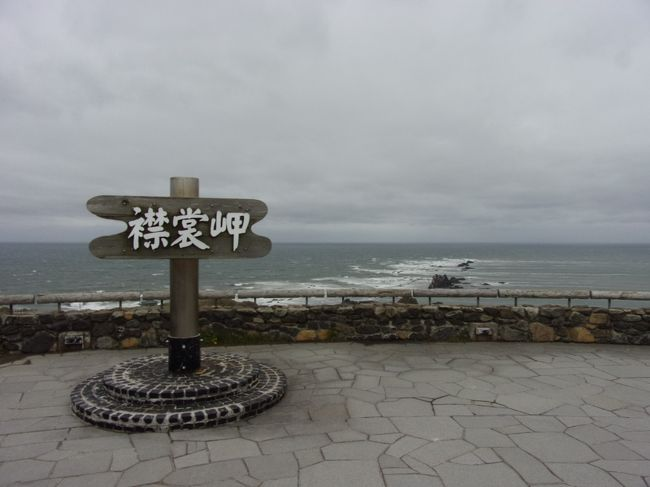 8月下旬に2連休をいただいたので北海道の旅を決行しました。<br />埼玉県民の私にとって涼しく過ごせました。<br /><br />「コロナウイルス」感染を防ぐための密閉、密集、密接を避けることを踏まえつつ、行先を考えたのが、以前から行ってみたかった「襟裳岬」でした。<br />そして、北海道の自然をのんびり触れられればと思っていました。<br /><br />その札幌からはるばる車を飛ばしてやって来たその襟裳岬ですが、待ち受けていたのは???<br />そして、襟裳岬の観光を終えてのんびり札幌へ車で帰り、ホテルに到着後ちょっと札幌を散歩してきました。<br /><br /><br />どんな旅になったかどうぞご覧下さい(-人-;)。<br /><br /><br /><br />【旅行行程】<br />・1日目(8月30日)<br />自宅から車で羽田空港へ→ANA4739便(AIRDO39便)東京羽田空港21:00発搭乗→札幌新千歳空港22:35着、新千歳空港駅22:53発快速エアポートに乗車→札幌駅23:32着<br /><br />宿泊先:ネストホテル札幌駅前<br /><br />・2日目(8月31日)<br />レンタカーで日高&襟裳方面へドライブ(参考:札幌~襟裳岬 片道226キロ×2(笑))<br /><br />宿泊先:ネストホテル札幌駅前<br /><br />・3日目(9月1日)<br />早朝、札幌市内散策<br />レンタカーで支笏湖経由で登別温泉へ(参考:札幌~支笏湖~登別温泉 片道121キロ)<br /><br />花鐘亭はなやさんにて温泉滞在<br /><br />登別温泉から新千歳空港の近くのレンタカー屋に返却(参考 登別温泉~千歳市内 片道73.5キロ)<br />…→新千歳空港へ<br /><br />ANA4732便(AIRDO32便)新千歳空港18:00発搭乗→東京羽田空港19:35着→車で帰宅<br /><br /><br />【旅行費用】<br />・航空券&ホテル…15,145円<br />東京~札幌往復航空券とホテル2泊朝食付き<br />楽天トラベル 楽天ANAパックにて手配<br />※Go To Travelキャンペーン適用価格にて手配<br /><br />・レンタカー…7,060円<br />じゃらんにて手配<br />駅レンタカー北海道、「駅レンタカー♪」S(コンパクト・禁煙車)クラス、免責保証フルパッケージ込<br />じゃらん割引クーポン&ポイント適応価格<br />2日間札幌イン新千歳アウト<br /><br />・登別温泉花鐘亭はなや、日帰り入浴…5,500円<br />じゃらんにて手配<br />プラン名:ランチ「花鐘弁当」付きの個室利用日帰り入浴プラン!<br />※600円分割引クーポン適用、実際は支払いが4,900円に!<br /><br /><br />※この巻では旅行日2日目から書いています。<br />ちなみに写真は襟裳岬です。記念写真?撮ってる場合じゃありません(爆)。<br /><br />※ドライブ中の写真ですが、完全に車を停止したうえで安全考慮した上で撮影しています。