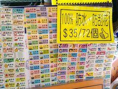 香港★初登園日がやっと決まり新学期の準備 お名前シールを作ってみた ~金鶏海南鶏・巷仔冰室~