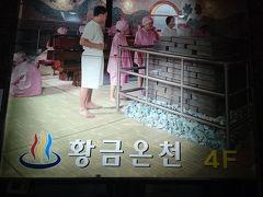 2017ソウル 1泊2日で結婚式参列!
