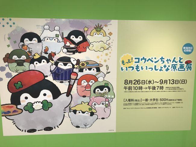 2020年8月26日~9月13日に松坂屋静岡店で行われていた「もっと!コウペンちゃんと いつもいっしょな原画展」に行ってきました。<br />今回の旅の目的はめずらしく鉄道ではありませんが、往復とも電車で行くのでしっかり乗り鉄しちゃいます。