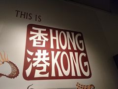 2018  1泊2日で香港にワンタン麺を食べに行く