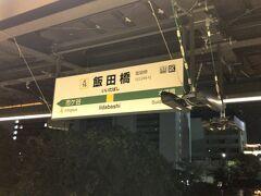 2020年9月東京プチ鉄道旅行