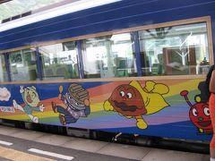 '09 夏休みの家族旅行は四国一周・アンパンマン列車の旅①