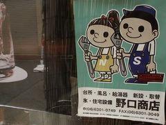 JR大阪駅付近と食べ物いろいろ