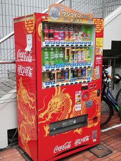 西川口駅と芝園団地へ自転車で行ける中国旅行