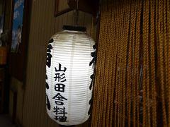 飯田橋駅近くの縄暖簾