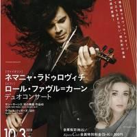 札幌一人旅☆ ネマニャ・ラドゥロヴィチ・ヴァイオリンコンサート♪ありがとうの花束を('∀'r